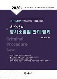 2019 최근 5개년 유안석의 형사소송법 판례정리