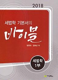 2018 세법학기본서의바이블 세법학Ⅰ부