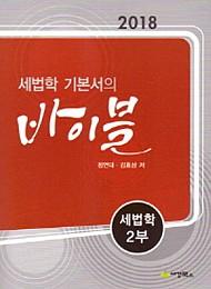 2018 세법학기본서의바이블 세법학 2부