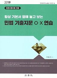 2018 항상 기본서 옆에 놓고 보는 민법 기출지문 O·X 연습 : 법원시행시험 전용