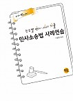 2018 진도별 변사기 민사소송법사례연습:변시·사시기출
