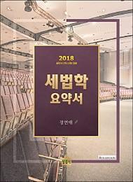 2018[제6판] 세법학 요약서