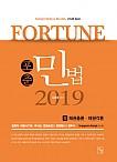 2018 FORTUNE 민법Ⅱ(채권총론,채권각론)