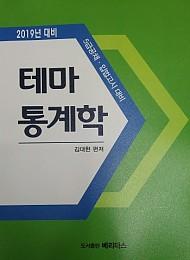 2019년 5급공채, 입법고시 대비 테마통계학(김대현)