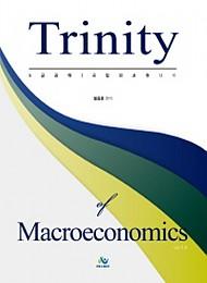 2018(제5판) 트리니티 거시경제학(ver4.0)