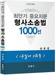 2019대비 최단기 중요지문 형사소송법 1000선