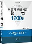 2019대비 최단기 중요지문 형법 1200선