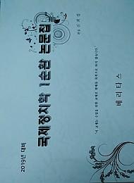 2019년 대비 국제정치학 1순환 논문집