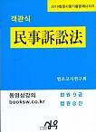 [2019대비] 객관식 민사소송법 - 2018년 법원시험기출문제시리즈