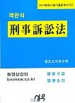 [2019대비] 객관식 형사소송법 - 2018년 법원시험기출문제시리즈