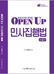 OPEN UP 민사집행법[제3판]