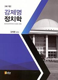 강제명 정치학 [제7판] (신간출간 예정)