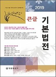 [2019] 큰글 기본법전 {핸드북}