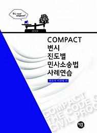 [2019] COMPACT 변시 진도별 민사소송법사례연습