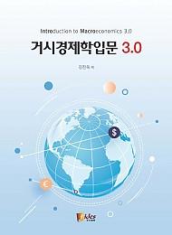 거시경제학입문3.0