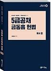 2020 5급공채 금동흠 헌법