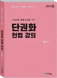 2020 변호사시험대비 단권화 헌법 강의