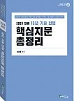 2020 10년 기출 헌법 핵심지문총정리