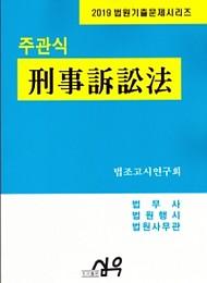 [2019대비] 주관식 형사소송법