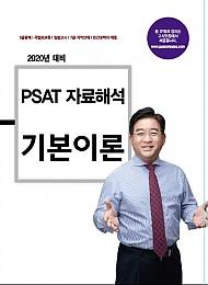 2020대비 PSAT 자료해석 기본이론