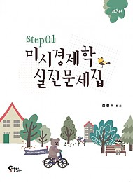 2019[제3판] 미시경제학 실전문제집 STEP1