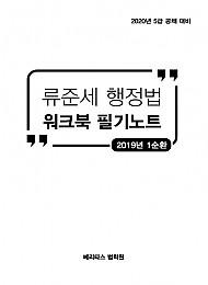 2020대비 2019년 1순환 류준세 행정법 워크북 필기노트