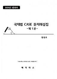 2020대비 국제법 CASE 문제해설집 -제1권-