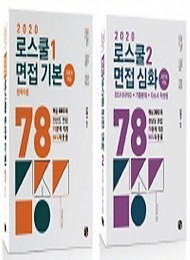 2020 김종수 로스쿨면접 [기본+심화-전2권]