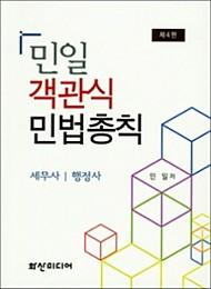 2020 민일 객관식 민법총칙 [세무사.행정사]
