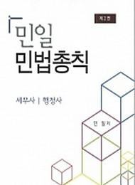 2019 제2판 민일 민법총칙(세무사.행정사)