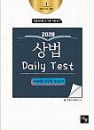 2020 상법 Daily Test [사례형]