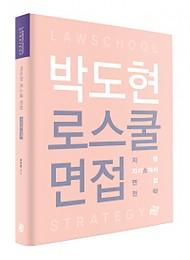 2019 박도현 로스쿨 면접