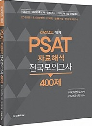 2020년도 대비 PSAT 자료해석 전국모의고사 400제