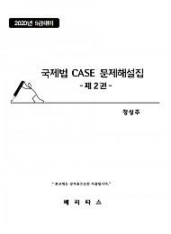 2020대비 국제법 CASE 문제해설집 -제2권-