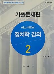 [제4판]All-NEW 정치학강의[2]-기출문제편