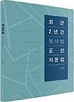 2020 최근 2년간 형사법 정선지문집