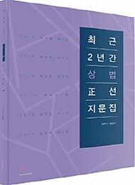 2019 최근 2년간 상법 정선지문집
