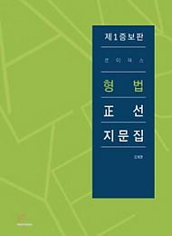 2019 제3증보판 로이어스 형법 정선지문집