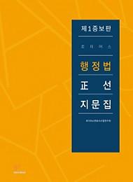 2019 제3증보판 로이어스 행정법 정선지문집