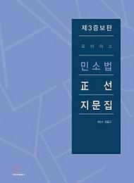 2019 제3증보판 로이어스 민소법 정선지문집