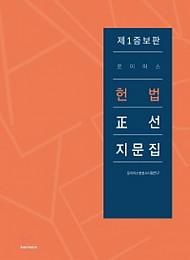 2019 제3증보판 로이어스 헌법 정선지문집