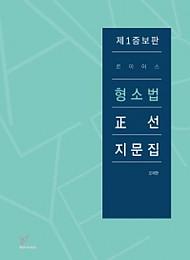 2019 제3증보판 로이어스 형사소송법 정선지문집