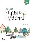 2020[제3판] 미시경제학 실전문제집 STEP2