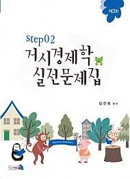 2020[제3판] 거시경제학 실전문제집 STEP2