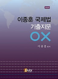 2020 공무원 국제법 기출지문 OX