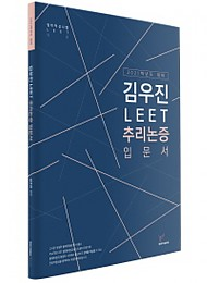 2020 LEET 추리논증 입문서