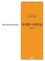 2020 국립외교원 시험대비 국제법 사례연습