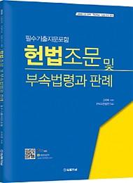 2020 필수기출지문포함 헌법조문 및 부속법령과 판례