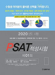 2020 제1회 법률저널 헌법+PSAT 봉투모의고사