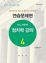 4판 ALL-NEW 정치학강의 4 연습문제편